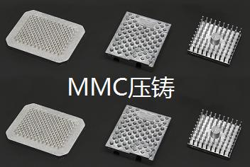 MMC压铸