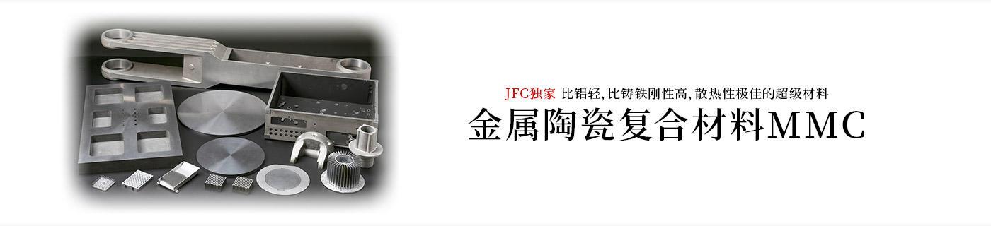 金属陶瓷复合材料MMC